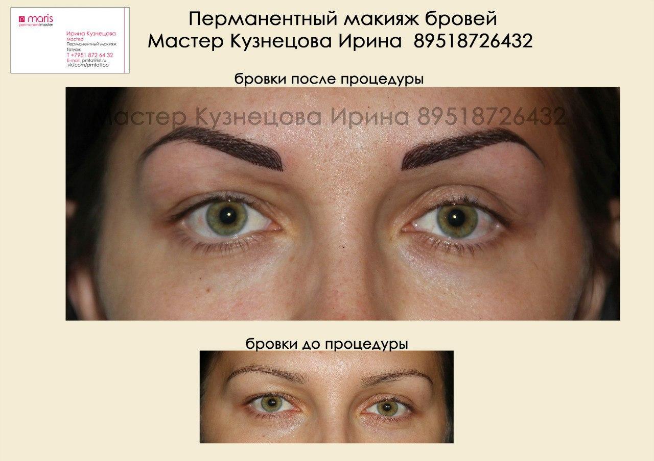 Брови перманентный макияж бровей формы бровей