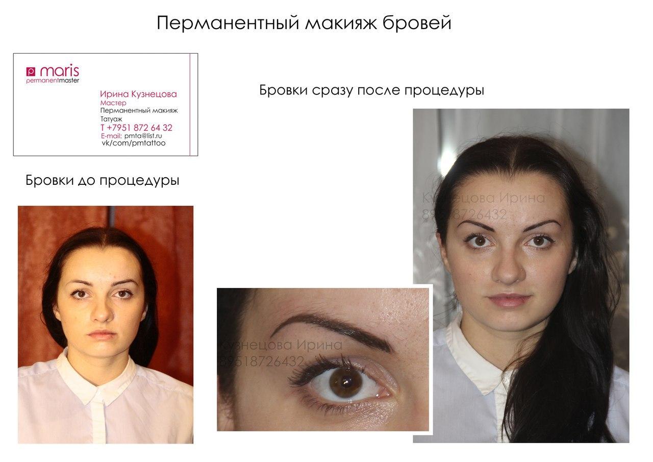 Отзывы о макияже перманентном макияже